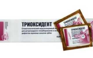Триоксидент: состав, показания, инструкция по применению