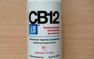 Ополаскиватель СВ12 от неприятного запаха изо рта: отзывы, описание, особенности
