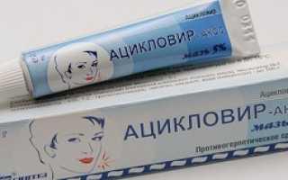 Мазь и таблетки Ацикловир при стоматите: дозировка для детей и взрослых