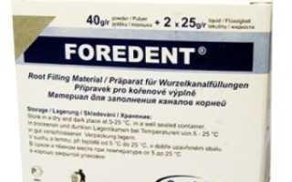 Форедент (Foredent): состав, инструкция по применению, аналоги и цена