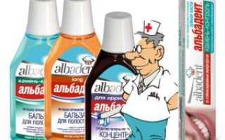 Бальзам-ополаскиватель, освежитель и зубная паста Альбадент: обзор, отзывы