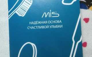 Импланты Mis (Мисс): виды продукции, установка, технологии, отзывы, цены