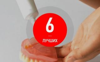Какой клей для фиксации зубных протезов лучше: крем Корега или другие гели