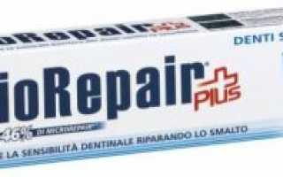 Зубные пасты, ополаскиватели и ершики Biorepair (Биорепейр): описание, отзывы, цена