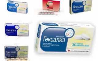 Таблетки для рассасывания Гексализ: инструкция по применению, отзывы