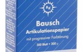 Bausch (Бауш) – артикуляционная, окклюзионная стоматологическая бумага