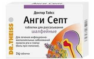 Таблетки Доктор Тайсс Анги Септ: инструкция по применению и цены