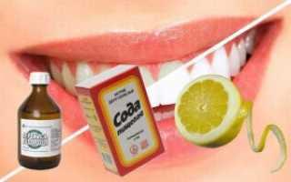 Как отбелить зубы содой, перекисью водорода и лимоном в домашних условиях: рецепты и отзывы