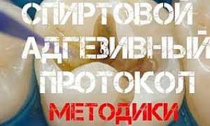 Спиртовой протокол в стоматологии, протравка: мнение Сазонова Алексея Олеговича