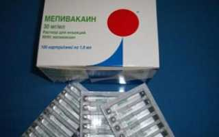 Мепивакаин в стоматологии: состав, инструкция по применению, побочные эффекты