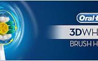 Braun Oral-B Vitality 3D White Luxe: инструкция, насадки, характеристики