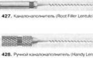 Плагер стоматологический (вертикальный конденсатор, Plugger): виды, применение