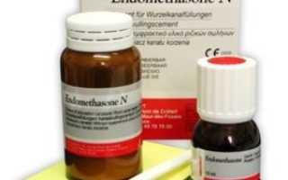 Набор Эндометазон в стоматологии: инструкция по применению, состав