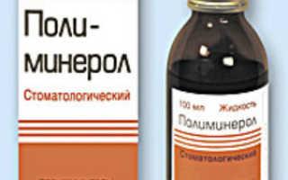 Применение раствора Полиминерол по инструкции, цена в Москве и отзывы потребителей